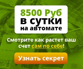 """""""Робот-автомат"""" Проверенный курс по заработку в интернете 8500 руб. в день!"""