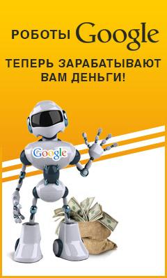 Заработок на роботах Google