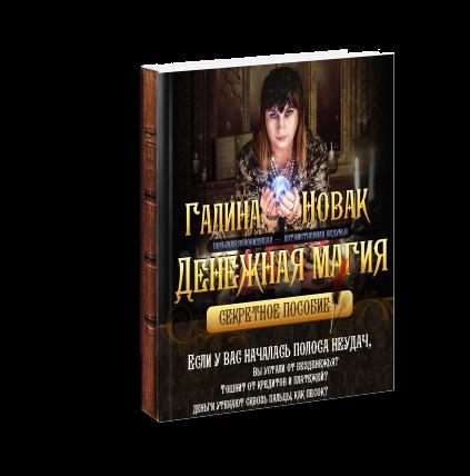 Денежная магия от Галины Новак