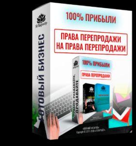 Секретная система успешных инфобизнесменов тариф VIP