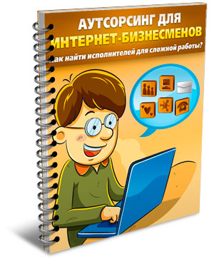 Аутсорсинг для интернет-бизнесменов