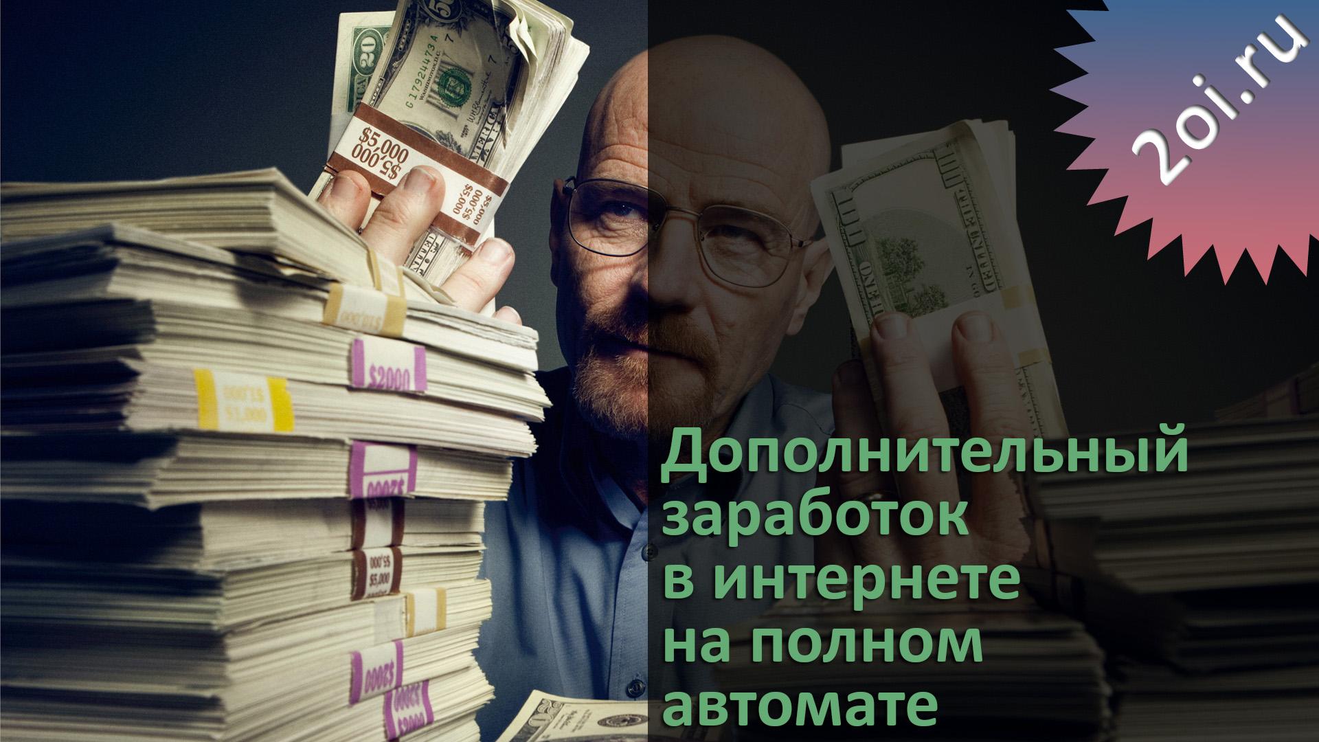 2-ой ЗАРАБОТОК | Пассивный доход на полном автомате!