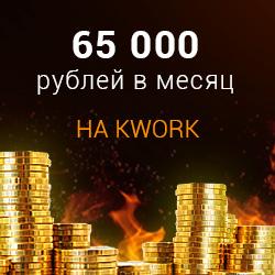 65 000 рублей на автоматизации Kwork