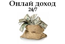 Онлайн доход на автомате