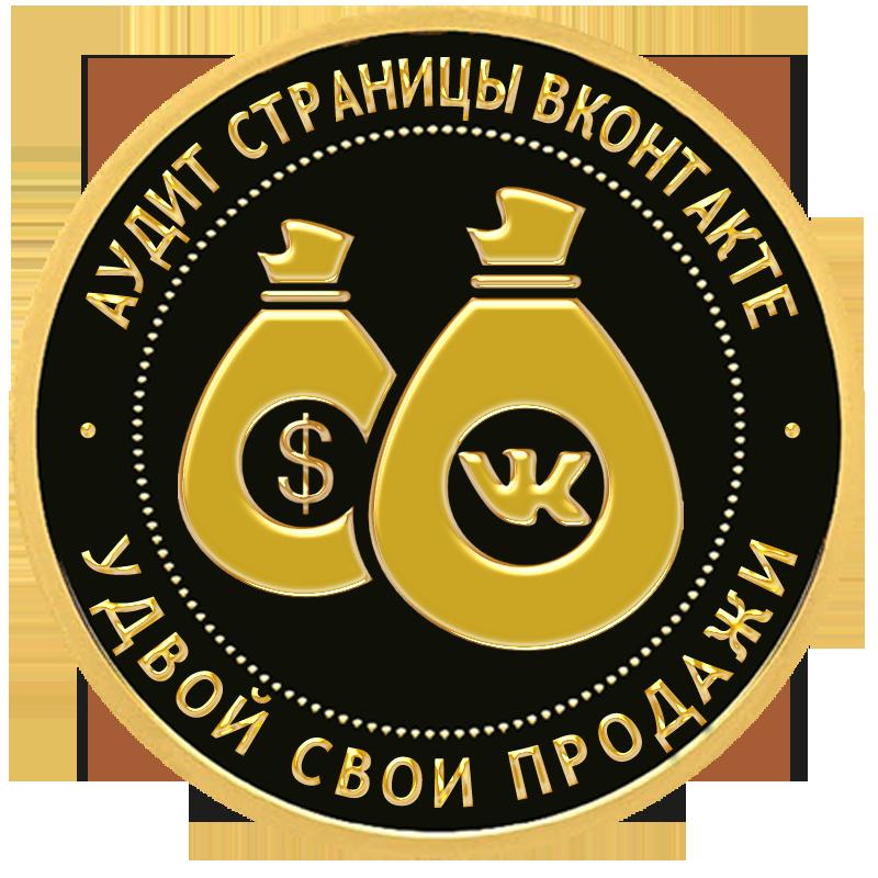 Персональный аудит Вашей страницы ВКонтакте