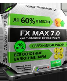 Fx Max 7.0 - полуавтоматическая торговая система форекс!