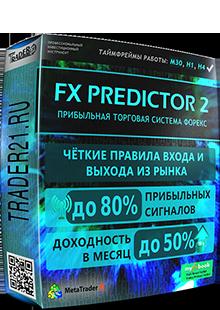 FX Predictor 2 - высокоточная торговая система форекс!