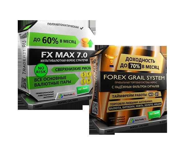 Комплект из 2-х торговых систем форекс: Fx Max 7.0   Forex Grail System