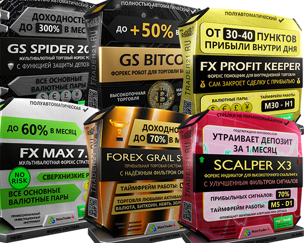 Комплект из 6-и продуктов форекс проекта Trader21.ru (скидка 75%!)