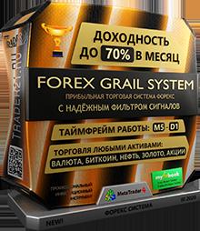 Forex Grail System - инновационная торговая система форекс
