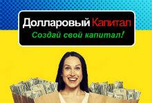 Долларовый Капитал - Автоматический заработок на всю жизнь! ОТ 100$ В ДЕНЬ!