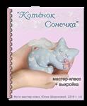 Мастер-класс Котенок Сонечка