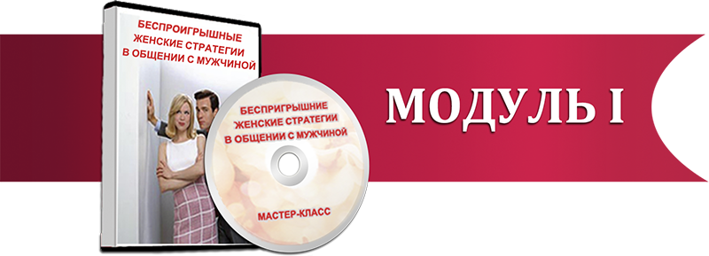 Мастер-класс Беспроигрышные женские стратегии в общении с мужчиной (модуль I)