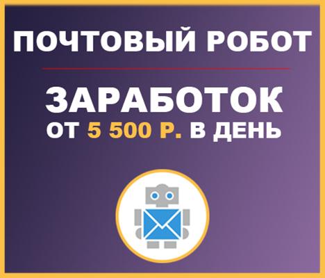 Почтовый Робот. От 5 500р. в день на системе автоматической обработки заказов