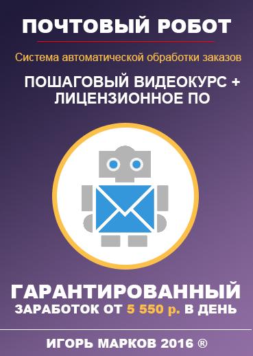 Почтовый Робот | От 5 500р