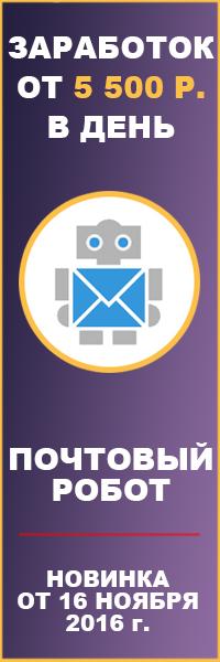 Почтовый Робот | От 5 500р. в день на системе автоматической обработки заказов