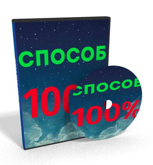 Способ 100%