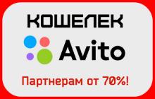 Авито Кошелек (5 поток)   Ваши 9137 рублей в сутки