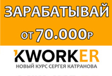 От 70 000 в месяц на KWORK.RU