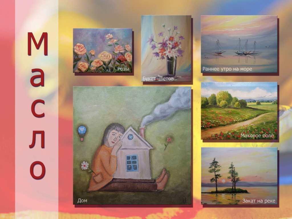 Онлайн-курс Живописи маслом для новичков (Записи 5-ти уроков)