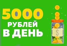 Как зарабатывать в интернете по 800 - 2000 рублей в день? Pабочие курсы по заработку в интернете