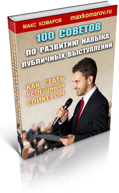 Книга 100 СОВЕТОВ ПО РАЗВИТИЮ НАВЫКА  ПУБЛИЧНЫХ ВЫСТУПЛЕНИЙ + Права перепродажи