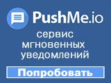 PushMe.io