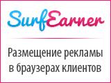 SurfEarner.net