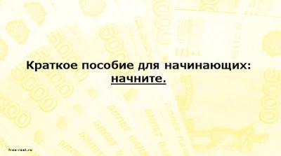 Как заработать от 500 рублей в день