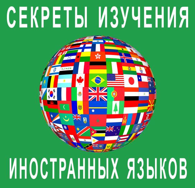 Курс Как быстро выучить любой иностранный язык без преподавателей, курсов и репетиторов