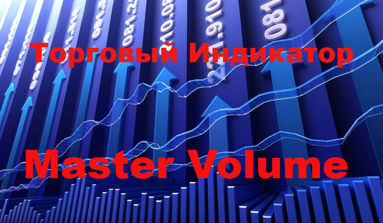 Торговый Индикатор Master Volume Aa9742df2e494c9c8390d2977e435c3f