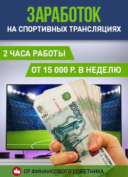 Заработок на спортивных трансляциях: от 15 000 рублей в неделю за 2 часа работы. Пакет Максимальный