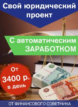 Создаем свой онлайн-ресурс в нише юридической помощи с доходом от 3400 р в день. Максимальный