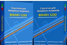 Безубыточная стратегия для бинарных опционов BINARY GOD