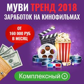 Муви Тренд заработок на популярных кинофильмах от 160 000 рублей в месяц. Пакет Комплексный