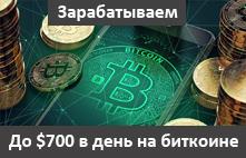 Заработок на обработке биткоин -транзакций