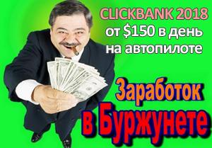Кликбанк 2018: создаем растущий пассивный доход за 1 день!
