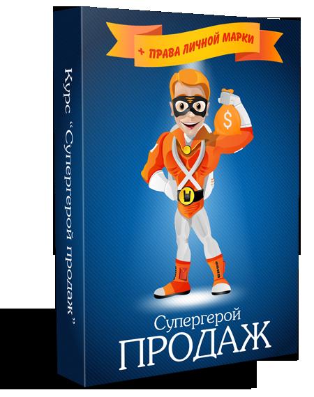 Новинка Рунета СУПЕРГЕРОЙ ПРОДАЖ + Реселл комплект с Правами Личной Марки