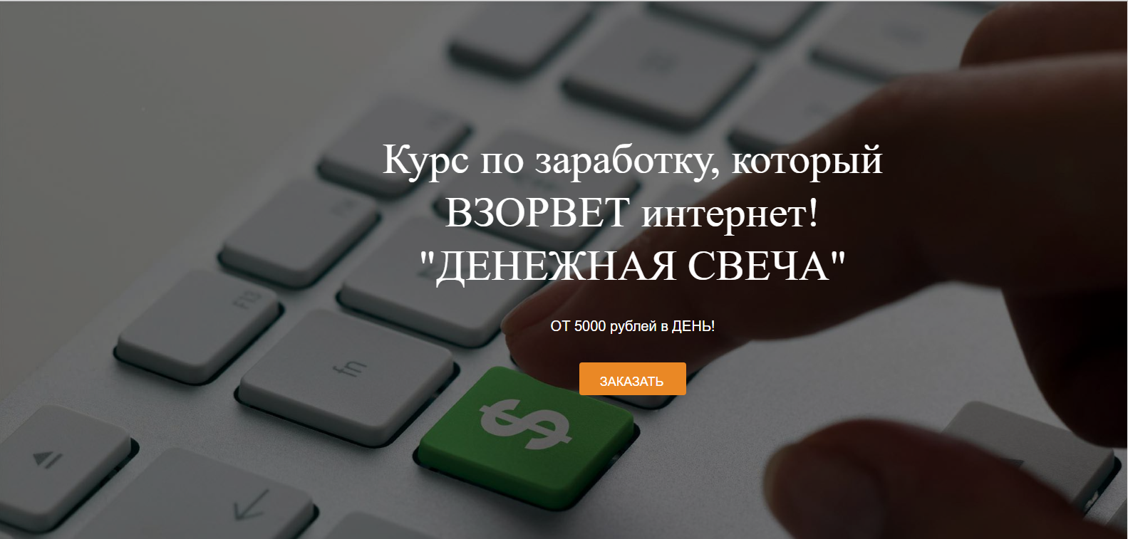 Курс Денежная свеча От 5000 рублей в ДЕНЬ