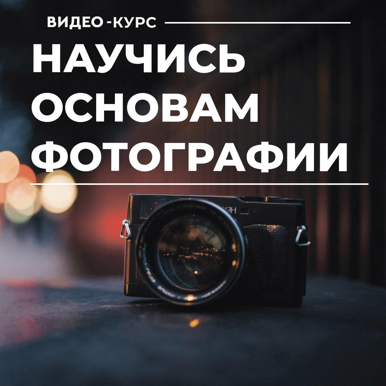 Видео-курс Основы фотографии