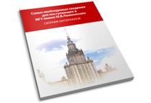Самые необходимые сведения для поступающих в МГУ имени М.В.Ломоносова