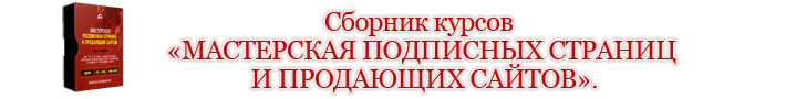 Сборник курсов «МАСТЕРСКАЯ ПОДПИСНЫХ СТРАНИЦ И ПРОДАЮЩИХ САЙТОВ».