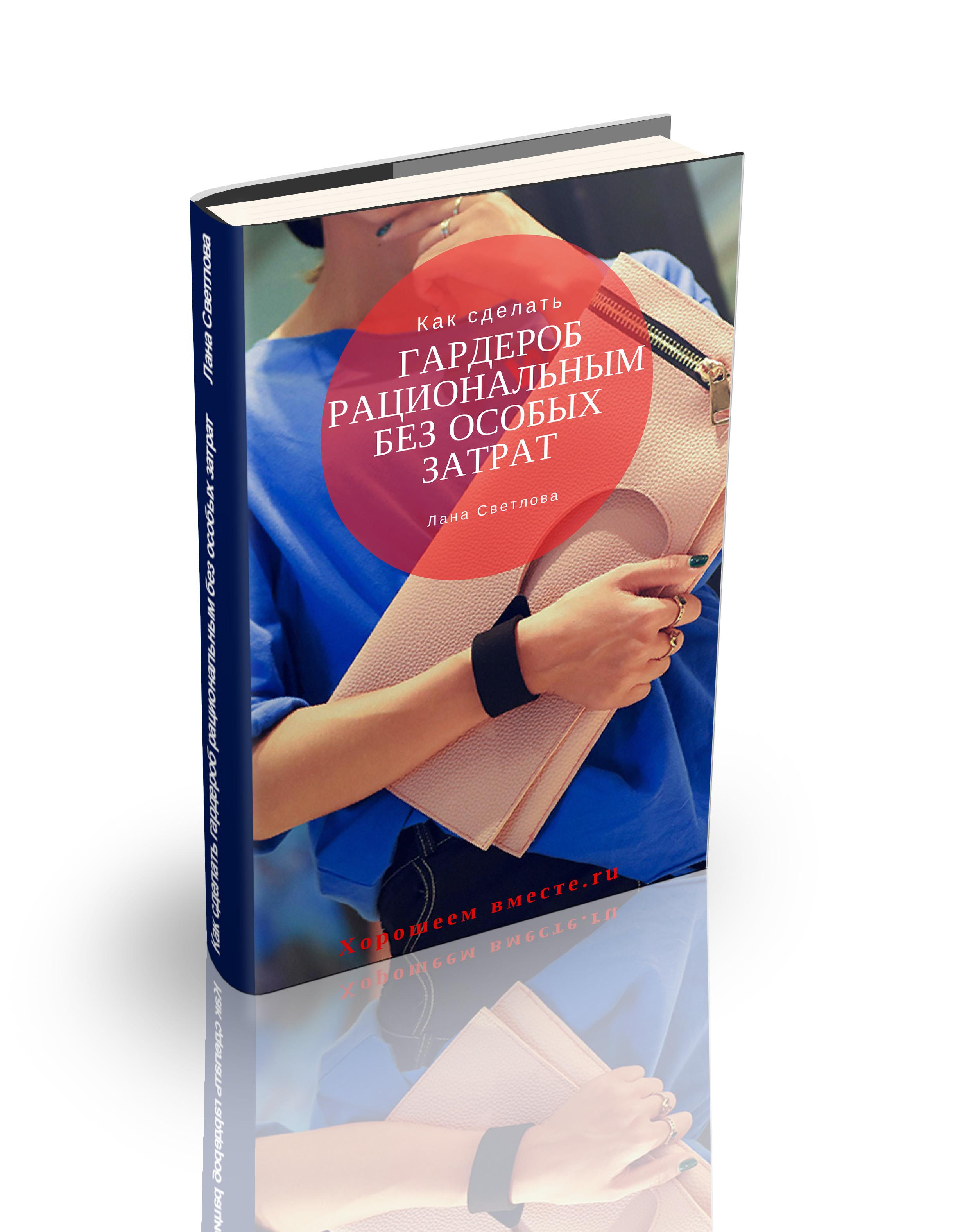 Электронная книга Как сделать гардероб рациональным без особых затрат.