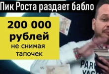 200 000 рублей не снимая домашних тапочек