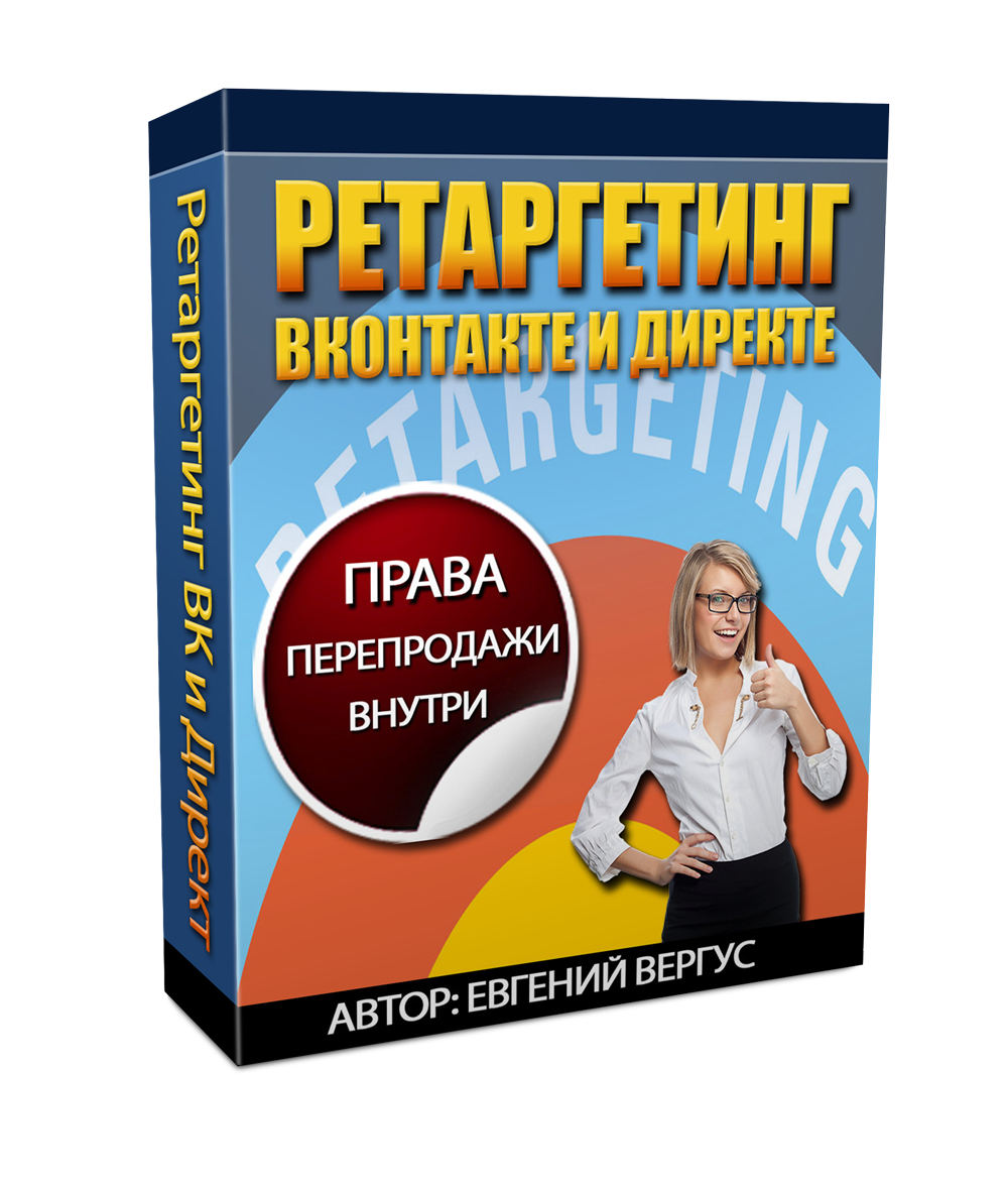 Ретаргетинг в Вконтакте и Директе