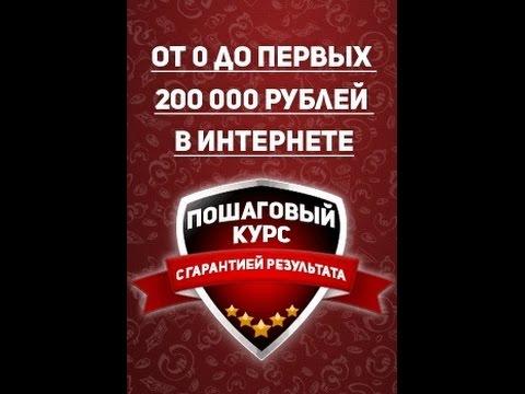 От 0 до 200 000 рублей c гарантией результата