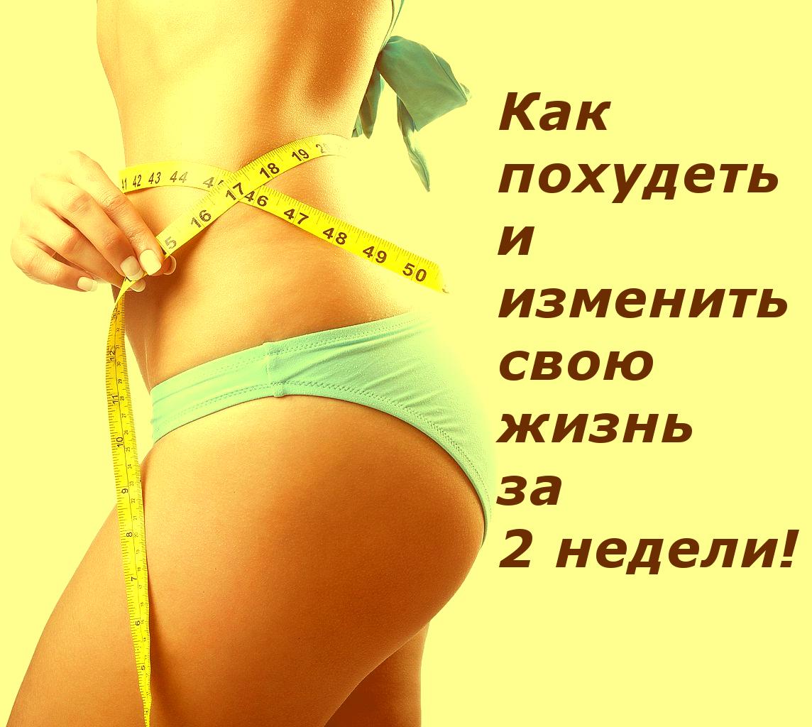 Как похудеть быстро просто и легко