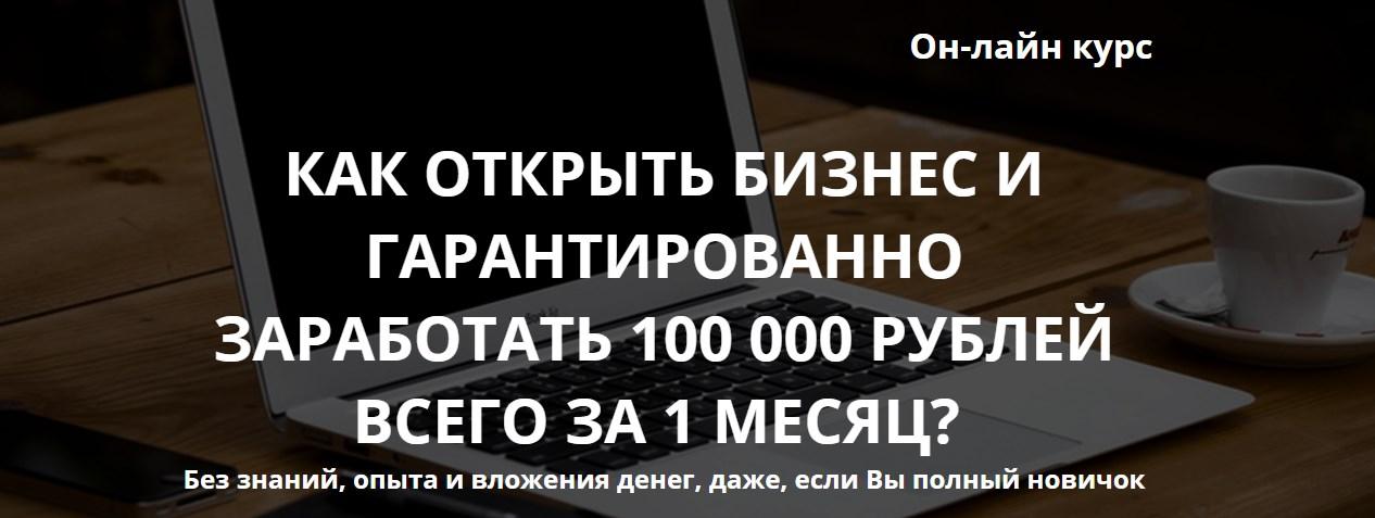 Курс: «КАК ОТКРЫТЬ БИЗНЕС И ГАРАНТИРОВАННО ЗАРАБОТАТЬ 100 000 РУБЛЕЙ ВСЕГО ЗА 1 МЕСЯЦ?»