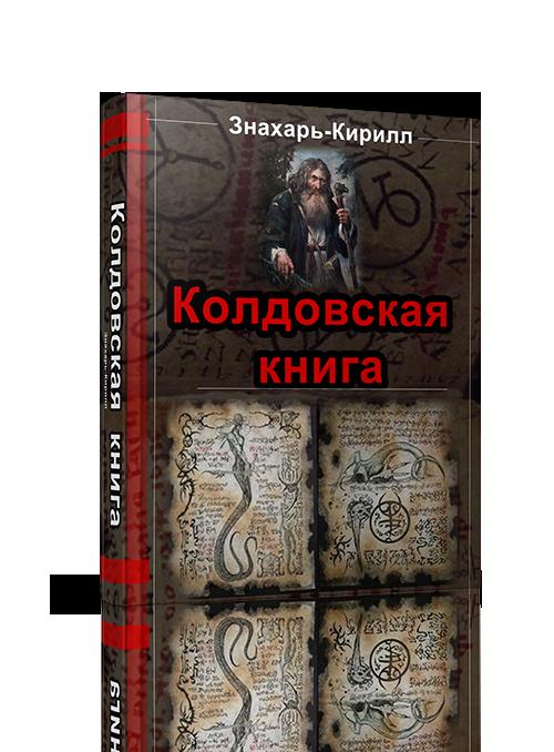 Колдовская книга Пдф (Pdf)