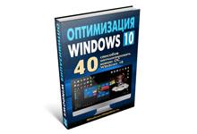 Оптимизация Windows 10 - 40 способов оптимизировать новую ОС
